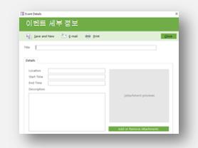 이벤트 관리 서식 파일 다운로드