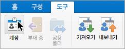 도구 메뉴에서 계정 단추 표시