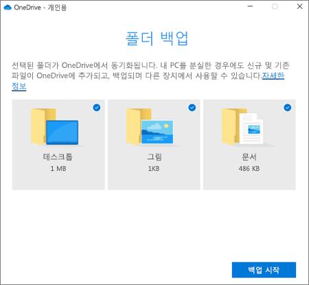 OneDrive에서 중요 한 폴더의 보호 설정 대화 상자 스크린샷