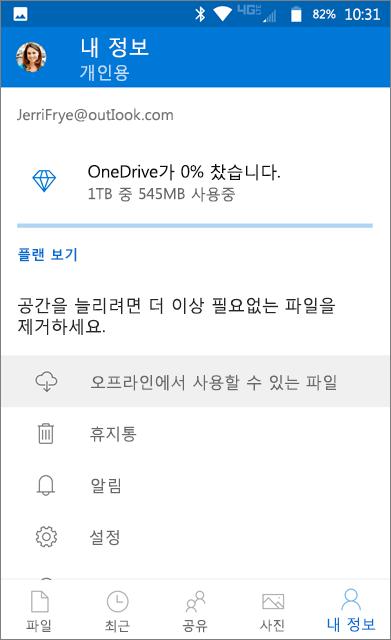 OneDrive 오프라인 폴더