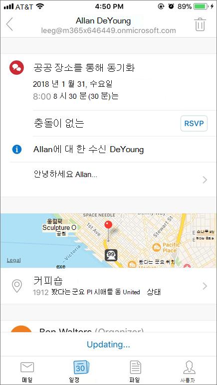 스크린샷은 일정 초대 항목으로 모바일 장치 화면을 보여 줍니다.