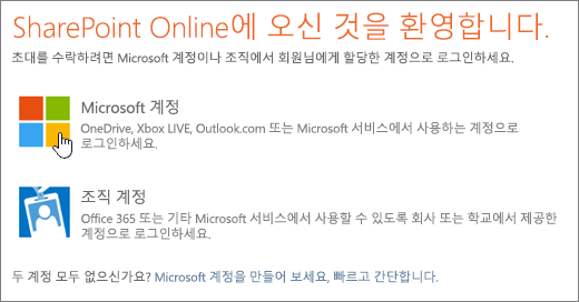 SharePoint Online 로그인 화면을 보여 주는 스크린샷