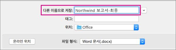 다른 이름으로 저장 상자에서 현재 문서의 파일 이름을 입력하거나 수정합니다.