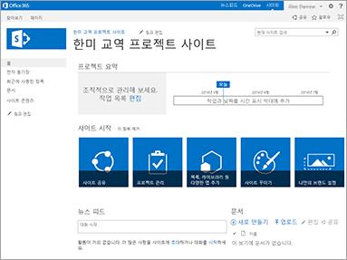 프로젝트 사이트 서식 파일