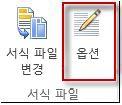 Publisher 2013의 서식 파일 옵션 단추