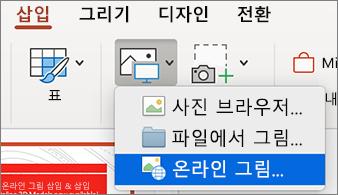 온라인 그림 명령을 보여 주는 삽입 메뉴