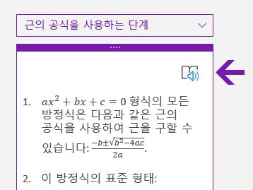 Windows 10용 OneNote에서 수학 창의 몰입형 읽기 아이콘