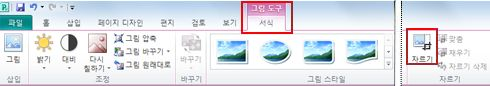 Publisher 리본 메뉴의 그림 도구 아래 서식 탭에 있는 자르기 명령