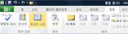 Excel 리본 메뉴 검토 탭 동의어 사전