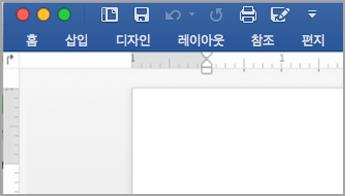 축소 된 리본 메뉴