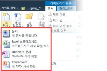 새 항목을 라이브러리에 추가할 때 여러 서식 파일 중에서 선택