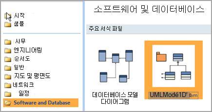 소프트웨어 및 데이터베이스 선택