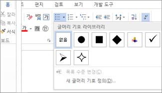 홈 탭의 단락 그룹에 있는 글머리 기호 단추를 클릭하면 열리는 글머리 기호 라이브러리