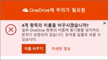 OneDrive 데스크톱 동기화 앱의 이름 바꾸기 알림 스크린샷