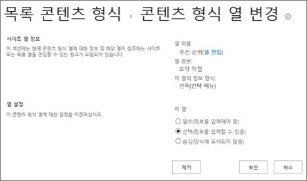 변경 내용 유형 열 페이지