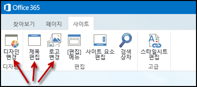 디자인 변경, 제목 편집, 로고 변경을 위한 단추를 보여 주는 공개 웹 사이트의 사이트 탭에 있는 리본 메뉴