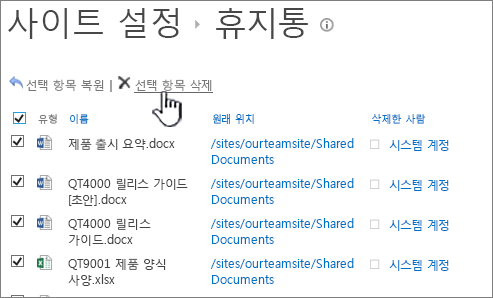 SharePoint 2013 2 수준 재활용 모든 항목을 선택 하 고 삭제 단추를 강조 표시 합니다.