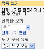 선택한 보기 목록에 '모든 항목'이 선택되어 있는 웹 파트 도구 창