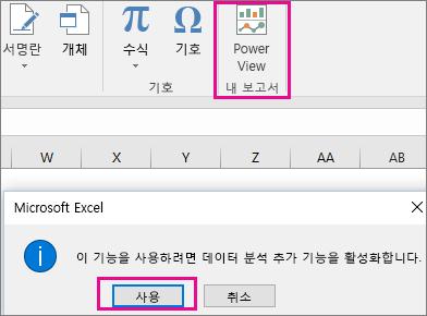 Excel에서 추가 기능이 설정된 사용자 지정 피벗 보기 단추 및 대화 상자