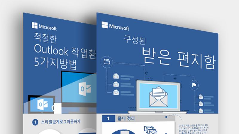 이러한 Outlook 인포그래픽 다운로드