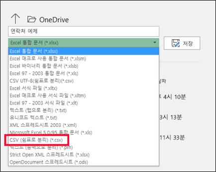 Excel 파일을 CSV 파일로 저장합니다.