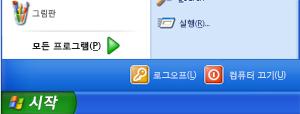 Windows XP 시작 단추와 실행 명령