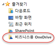 SP2016의 비즈니스용 OneDrive 즐겨찾기 목록