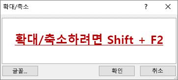 Shift + F2라는 텍스트가 있는 확대/축소 대화 상자