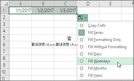 채우기 핸들을 사용하여 순차적 날짜 목록 만들기
