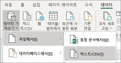 데이터 탭에서 텍스트에서 옵션이 강조 표시됨
