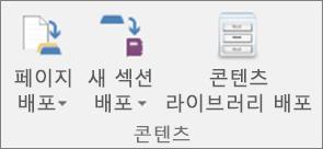 페이지 배포, 새 섹션 배포 및 콘텐츠 라이브러리 배포를 비롯한 수업용 전자 필기장 탭의 아이콘