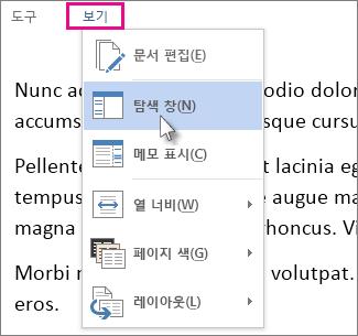 읽기 모드에서 탐색 창 옵션이 선택된 보기 메뉴의 이미지