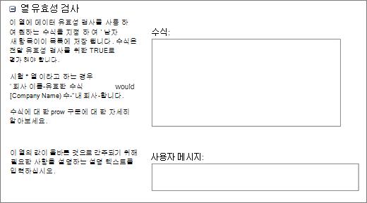 새 질문 대화 상자의 유효성 검사 섹션