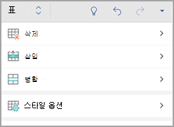 Android 휴대폰 표 탭