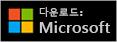 Microsoft에서 다운로드