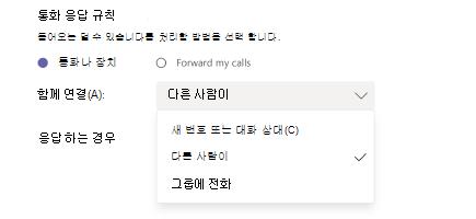 전화 걸기 메뉴