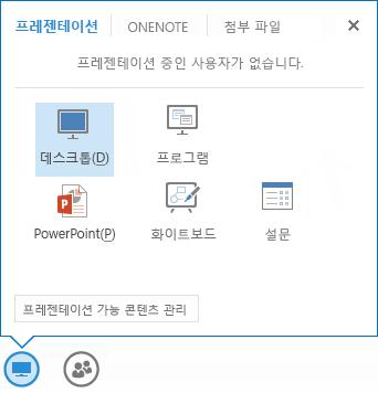 PowerPoint 및 기타 공유 옵션을 표시하는 프레젠테이션 탭이 선택된 공유 메뉴의 스크린샷