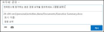뉴스 피드 게시물에서 표시 텍스트로 서식이 지정된 문서 URL