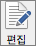 Word 기본 설정의 편집 단추