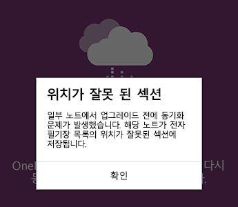 Android용 OneNote에서 잘못된 섹션 알림