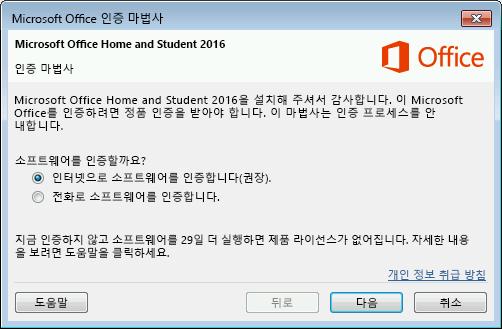 Microsoft Office 인증 마법사 표시