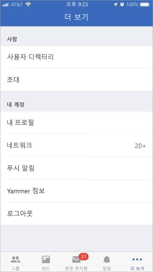추가 옵션이 나열 된 iOS Yammer 페이지