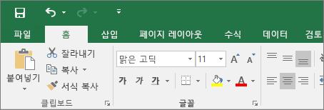 Excel 2016의 색상형 테마가 적용된 리본 메뉴