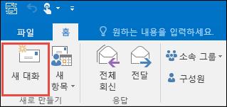 새 그룹 대화
