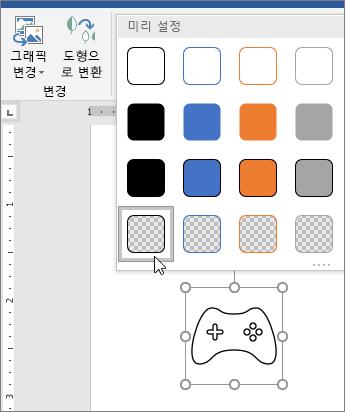 아이콘의 그래픽 스타일 편집