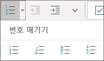 Windows 10용 OneNote의 홈 메뉴 리본의 번호 매기기 목록 단추.