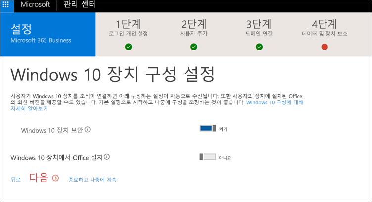 Windows 10 장치 준비 페이지 스크린샷