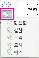 도형 병합 메뉴