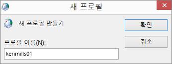 새 Outlook 메일 프로필이 kerimills로 설정되고 있음