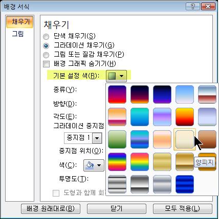 그라데이션 미리 설정을 사용하려면 기본 설정 색을 선택한 다음 옵션을 선택합니다.